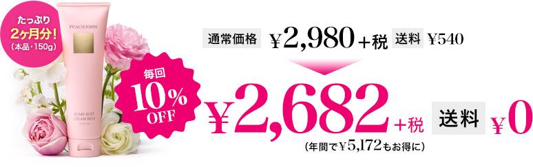 たっぷり2ヶ月分!(本品・150g)毎回10%OFF ¥2,682+税 送料0円(年間で¥5,172もお得に)